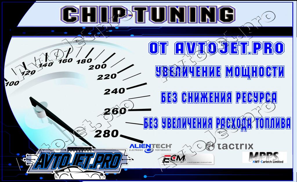 2018-03-01_Chip-Tuning_AvtoJet.pro_1