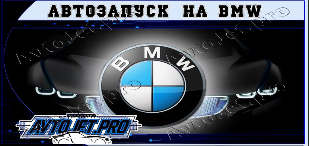 2019_Аvtozapusk_BMW_AvtoJet.pro