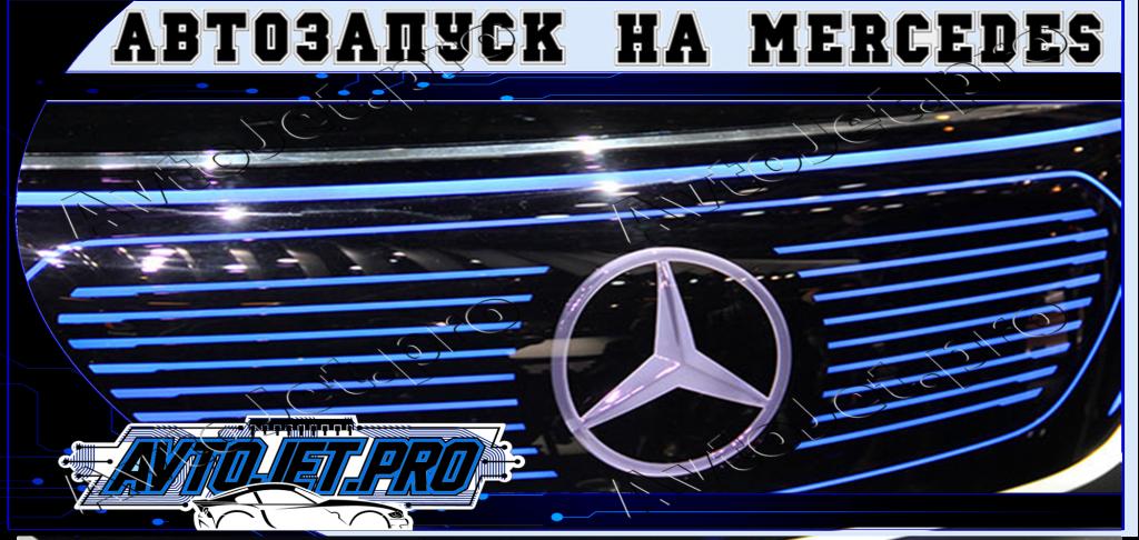 2019_Аvtozapusk_Mercedes_AvtoJet.pro
