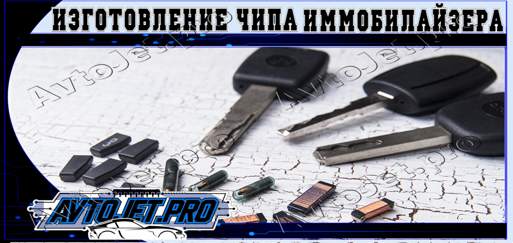 2019_Izgotovlenie-chipa-immobilayzera_AvtoJet.pro