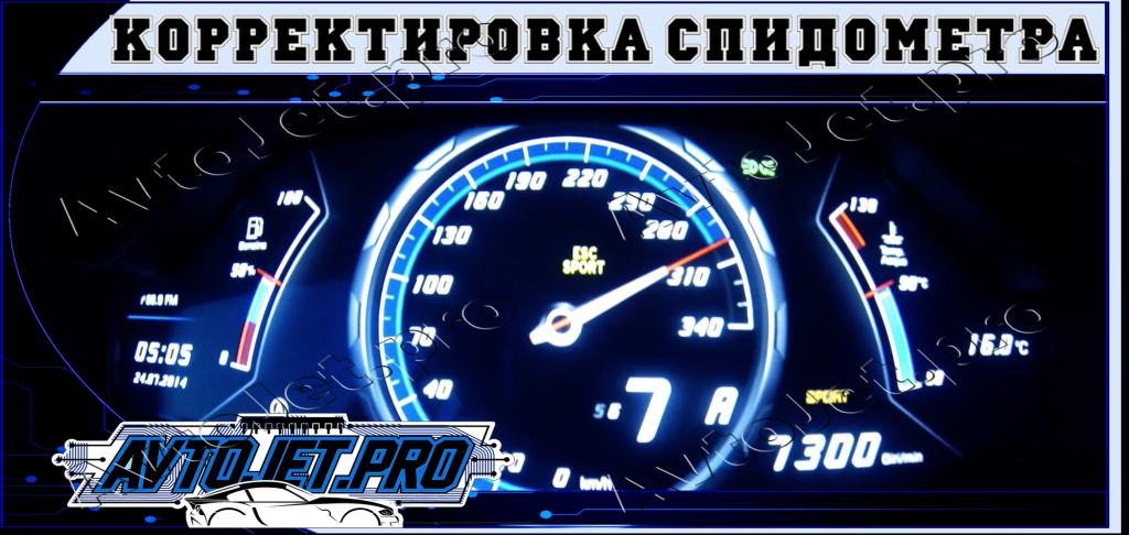 2019_Korrertirovka-spidometra_AvtoJet.pro