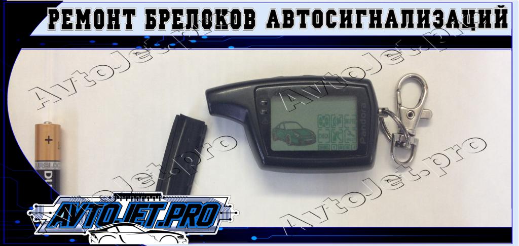 2019_Remont-brelokov-avtosignalizacii_AvtoJet.pro
