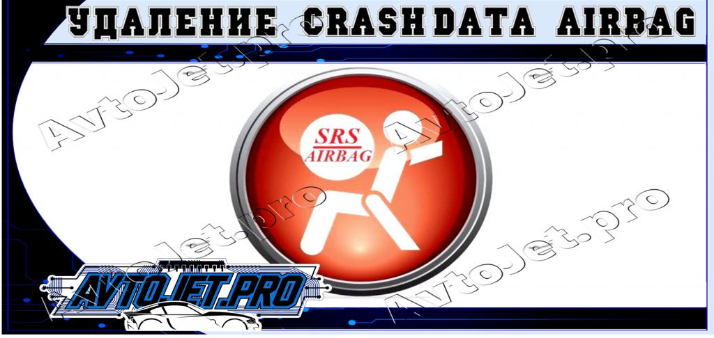 2019_Ydalenie-crash-data-airbag_AvtoJet.pro