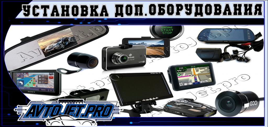 2019_Ystanovka-dopolnitelnogo-oborydovania_AvtoJet.pro