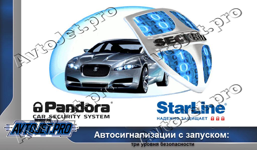 Автосигнализации с запуском: три уровня безопасности