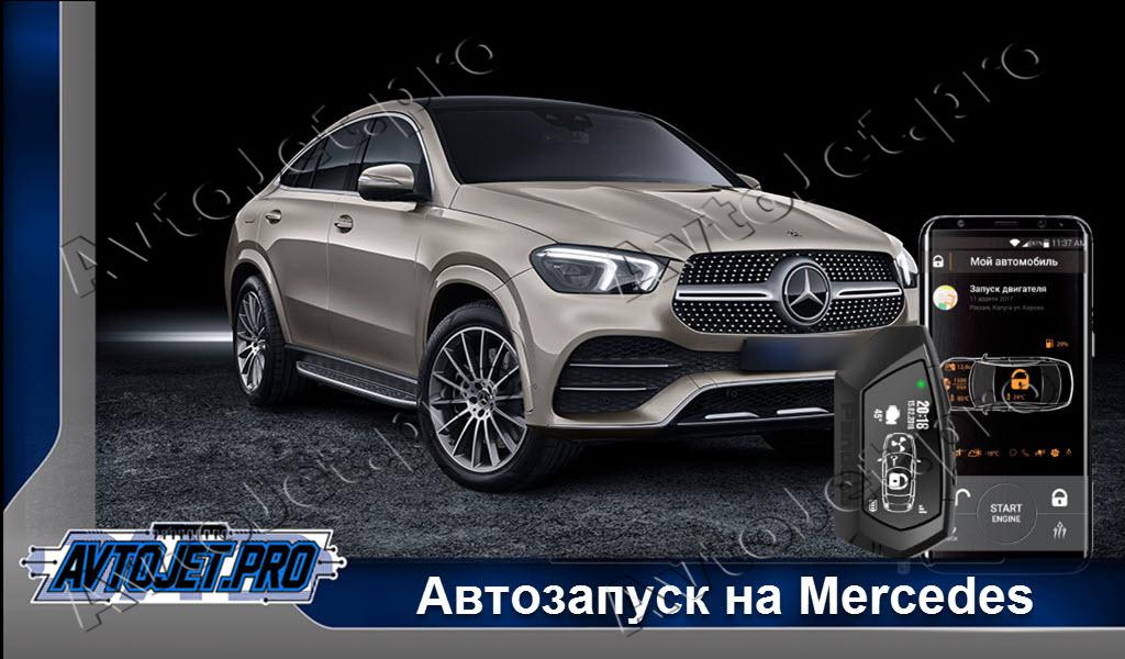Автозапуск на Mercedes