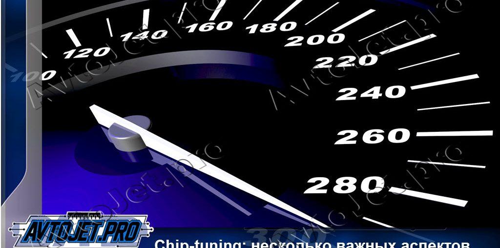 Сhip-tuning: несколько важных аспектов