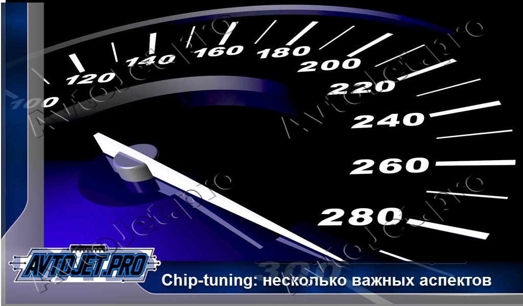 2020_AvtoJet.pro_Chip-tuning-vajnue-aspektu