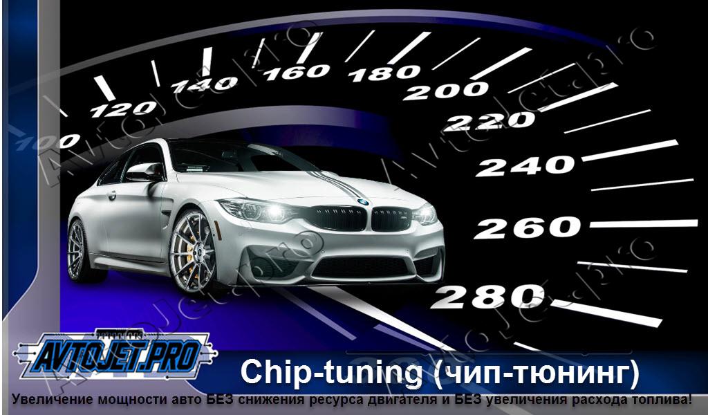 Сhip-tuning (чип-тюнинг)