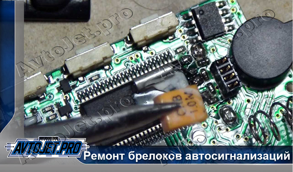 2020_AvtoJet.pro_Remont-brelokov-avtosignalizacii