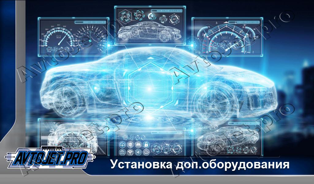 2020_AvtoJet.pro_Ystanovka-dopolnitelnogo-oborydovania