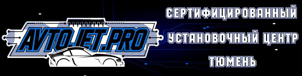 2017-09_AvtoJet.pro_Обложка группы_3