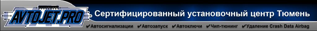 2020_AvtoJet.pro_Sertificirovannui_ustanovochnui_centr_Tumen