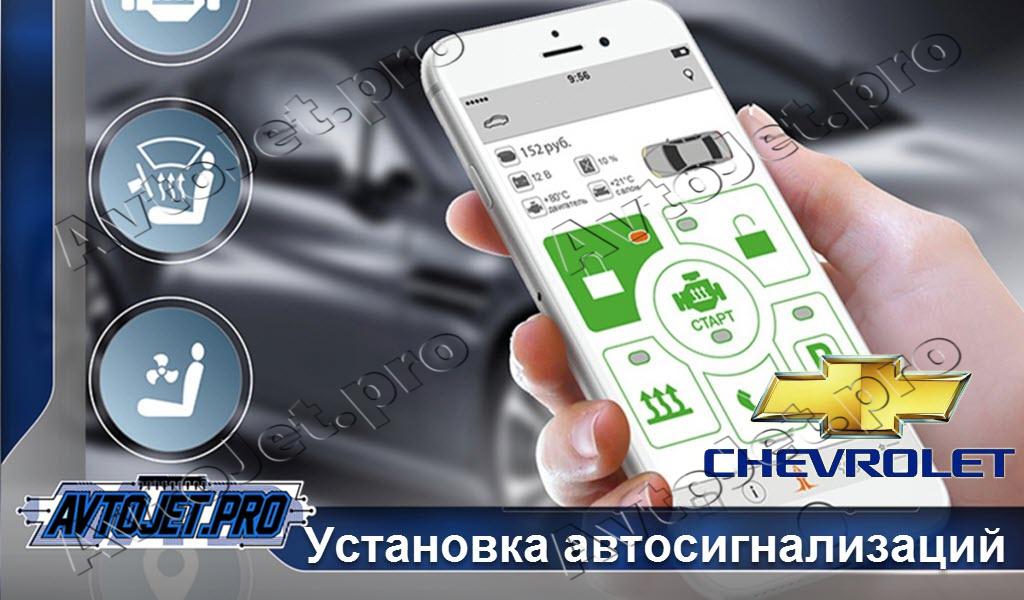 Установка автосигнализаций Chevrolet