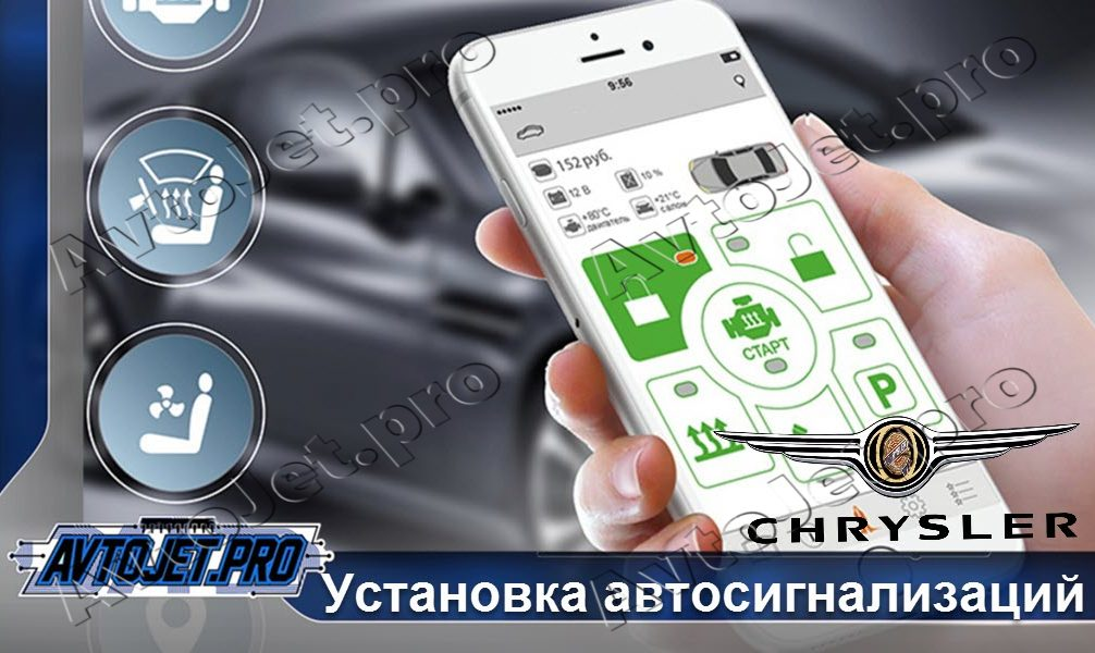 Установка автосигнализаций Chrysler