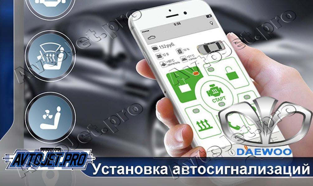 Установка автосигнализаций Daewoo