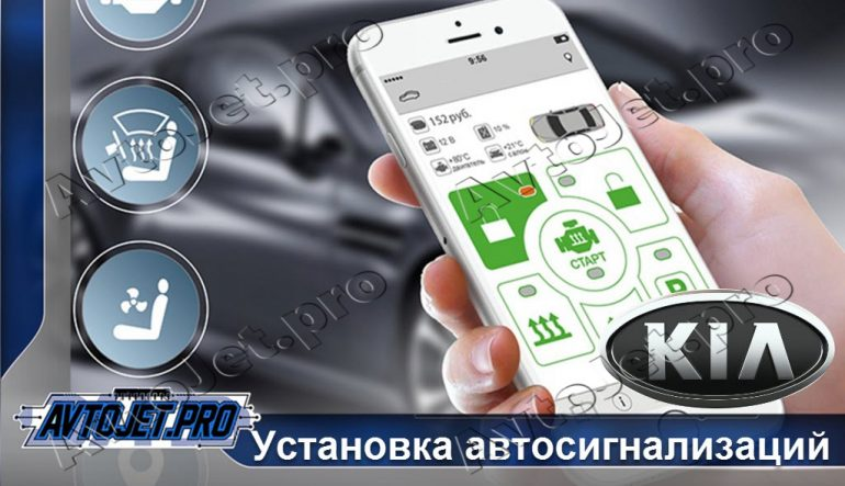 Установка автосигнализаций Kia