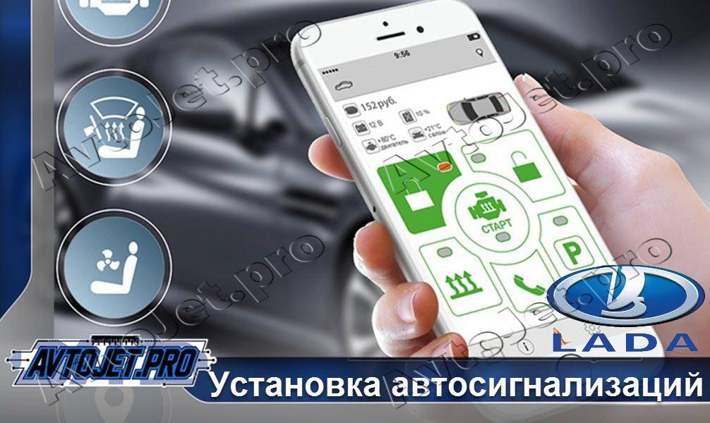 Установка автосигнализаций Lada