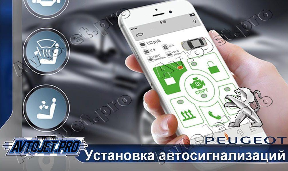 Установка автосигнализаций Peugeot