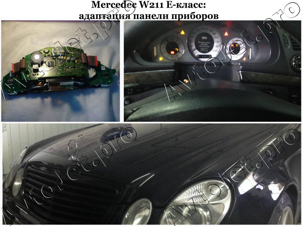 Адаптация панели приборов_Mercedec W211 E-класс_AvtoJet.pro