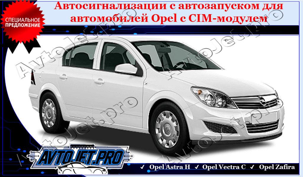 Акция_Автозапуск_Opel