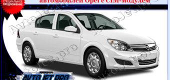 Автосигнализации для автомобилей Opel c CIM-модулем
