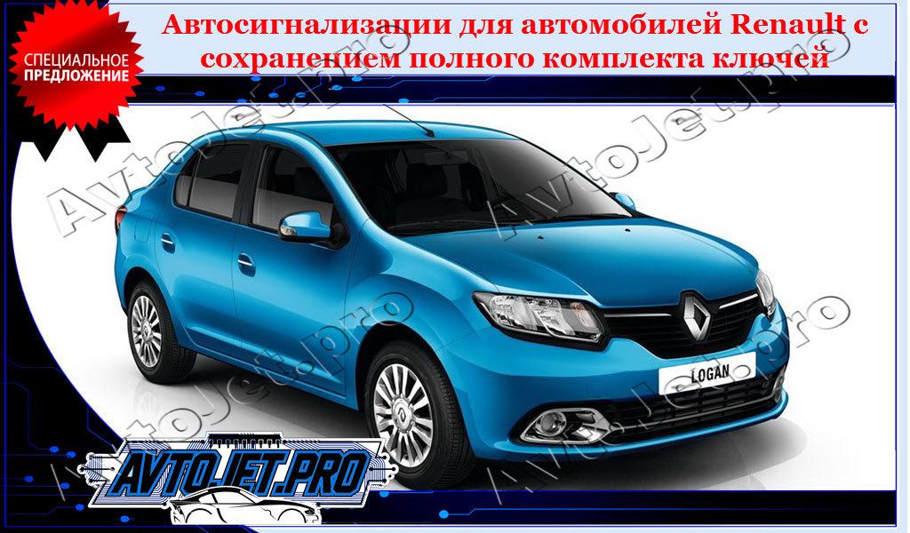 Акция_Автозапуск_Renault Logan