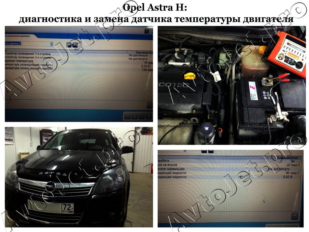 Диагностика и замена датчика температуры двигателя_Opel Astra H_AvtoJet.pro