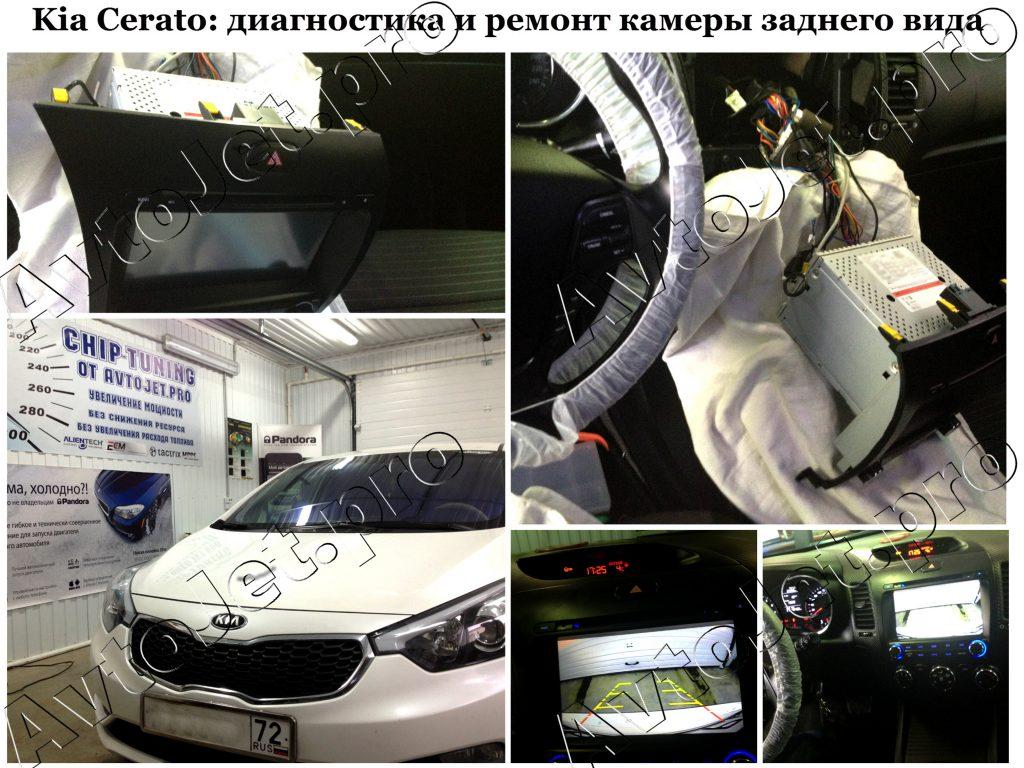 Диагностика и ремонт камеры заднего вида_Kia Cerato_AvtoJet.pro