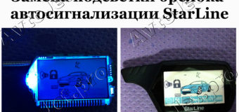 Замена подсветки брелока автосигнализации StarLine