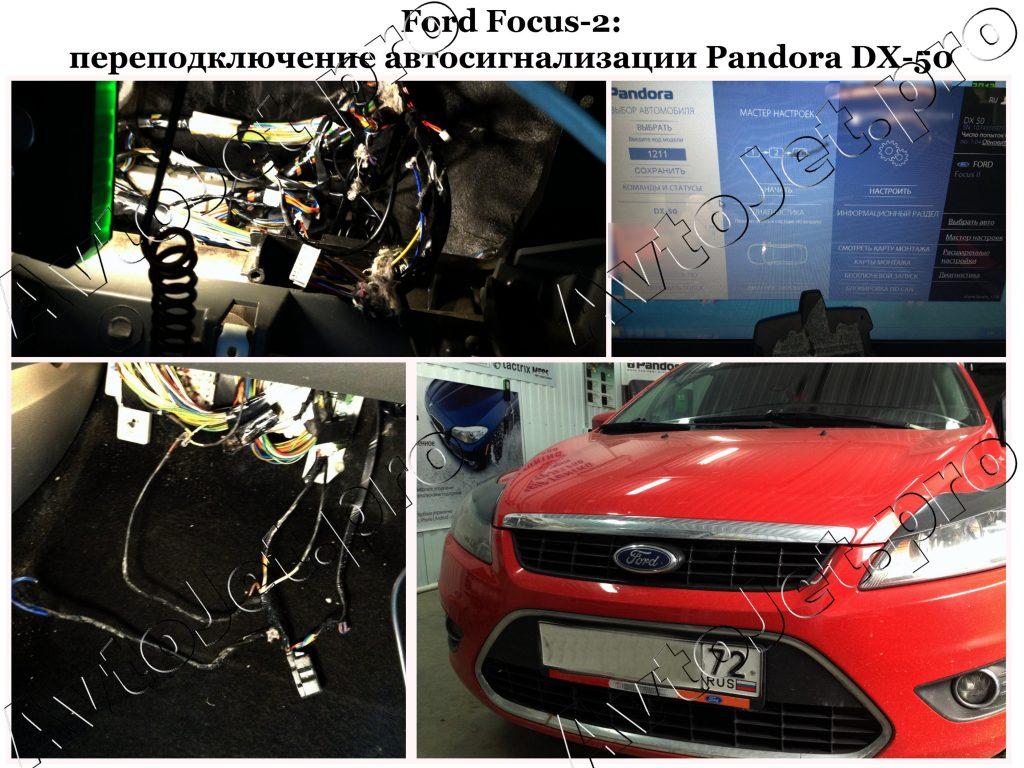 Переподключение автосигнализации Pandora DX-50_Ford Focus-2_AvtoJet.pro