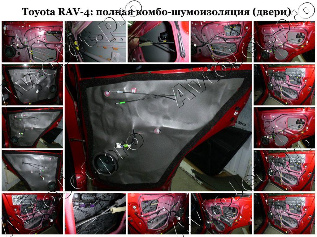 Полная комбо-шумоизоляция_Toyota RAV-4_AvtoJet.pro_двери