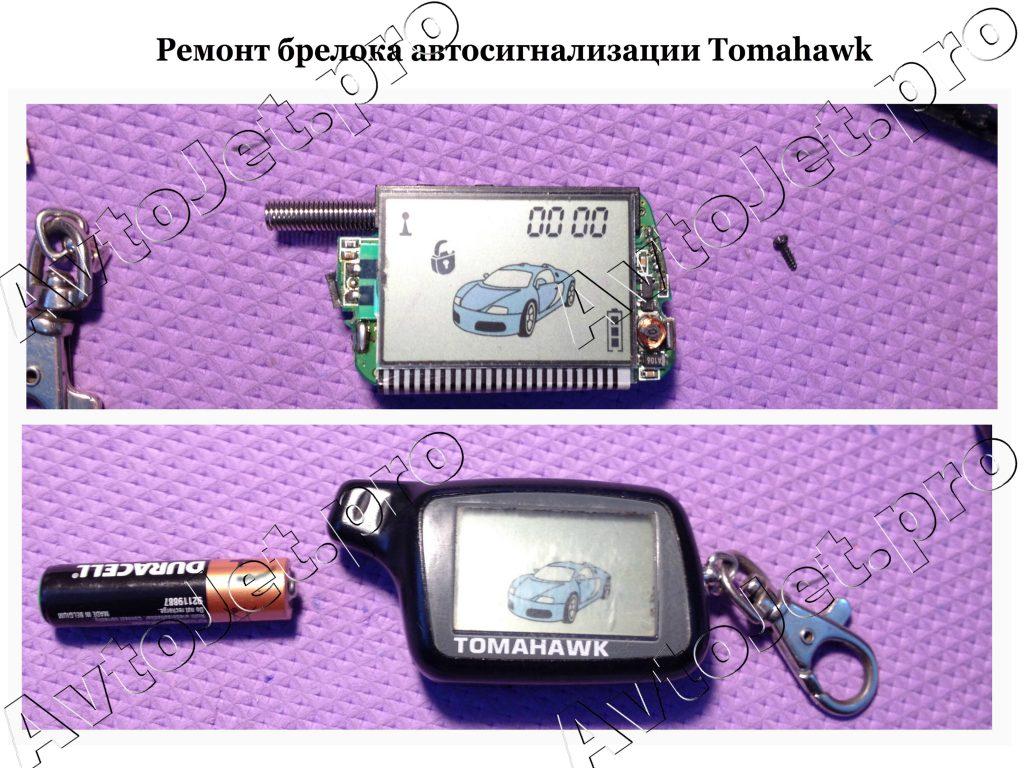 Ремонт брелка автосигнализации томагавк