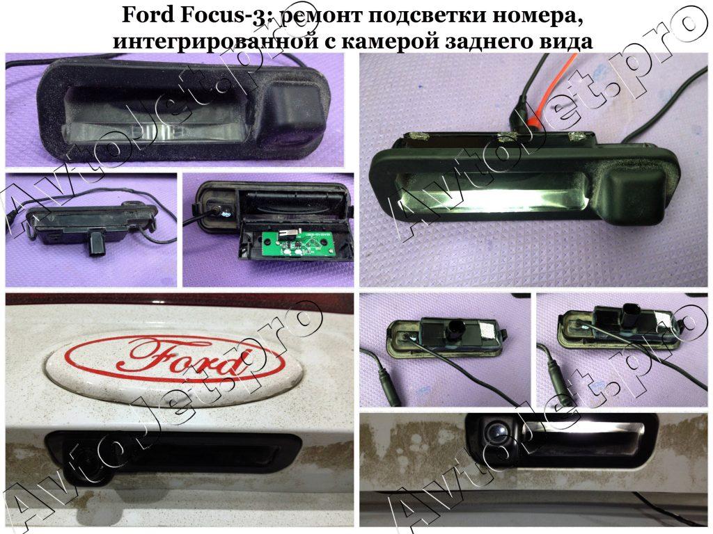 Ремонт подсветки номера, интегрированной с камерой заднего вида_Ford Focus-3_AvtoJet.pro