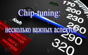 Сhip-tuning_несколько важных аспектов_AvtoJet.pro
