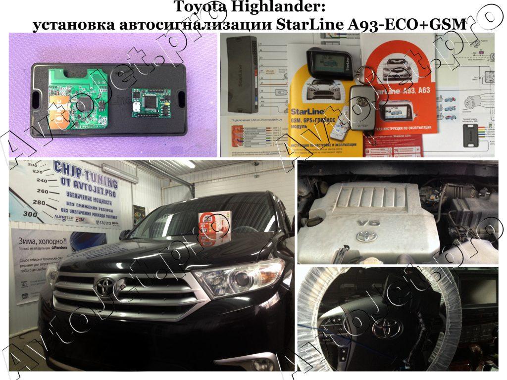 Установка автосигнализации StarLine A93-ECO+GSM_Toyota Highlander_AvtoJet.pro