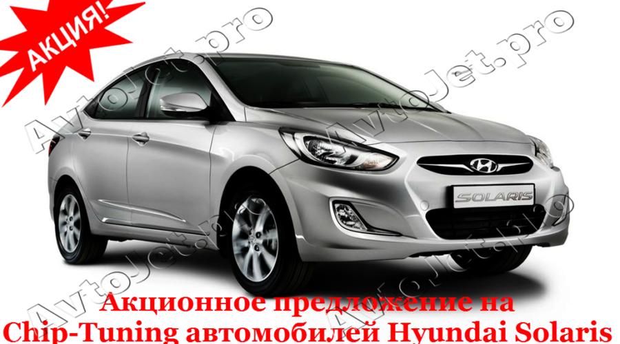 Акционное предложение на Chip-Tuning автомобилей Hyundai Solaris