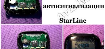 Ремонт брелока автосигнализации StarLine