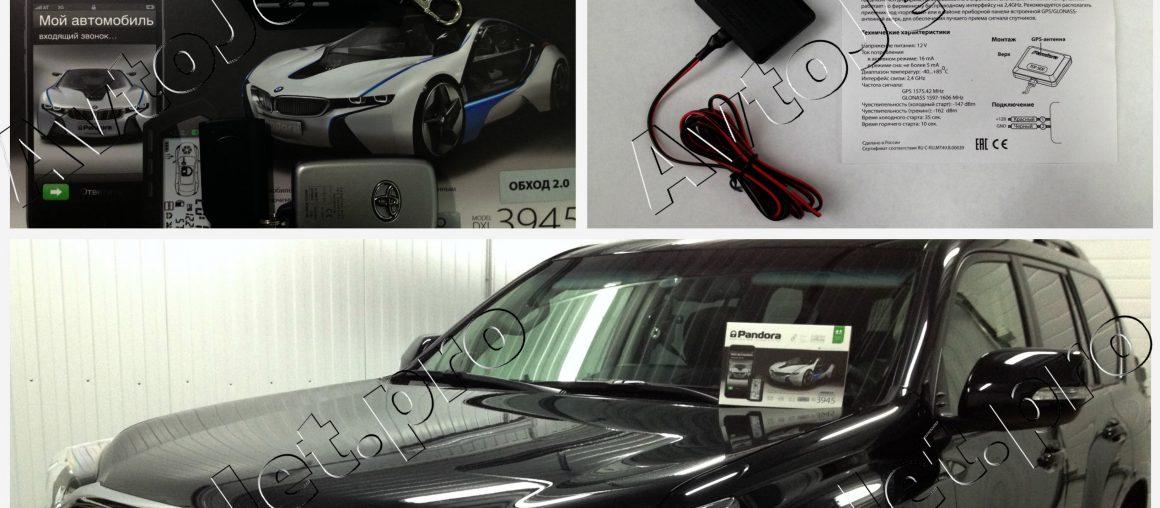 Установка GPS-антенны Pandora NAV-035 на автомобиль Toyota Land Cruiser Prado 150