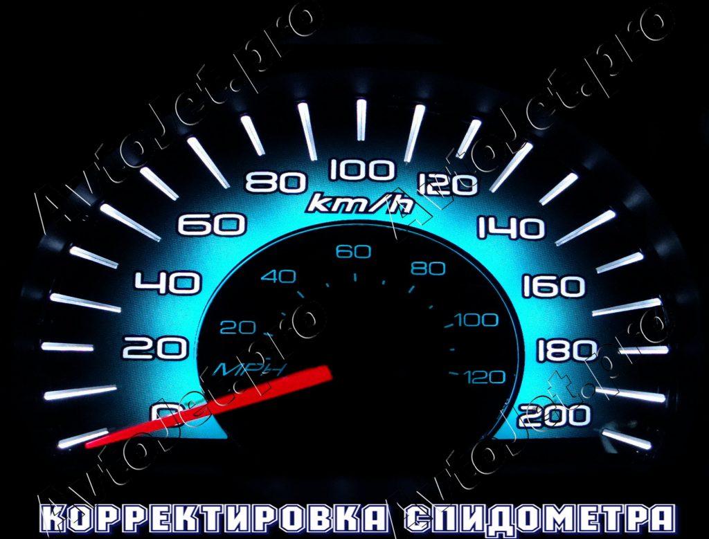 Korrertirovka spidometra_AvtoJet.pro