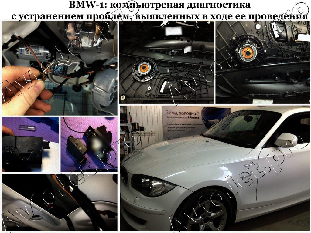 Компьютреная диагностика_BMW-1_AvtoJet.pro