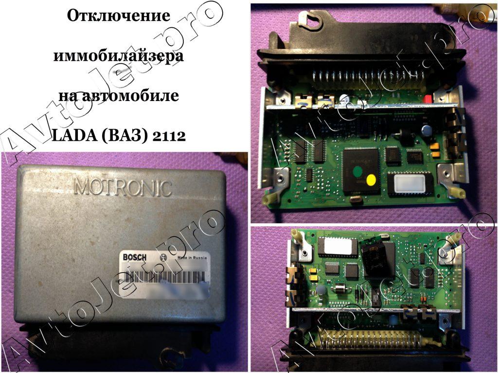 Отключение иммобилайзера_LADA (ВАЗ) 2112_AvtoJet.pro