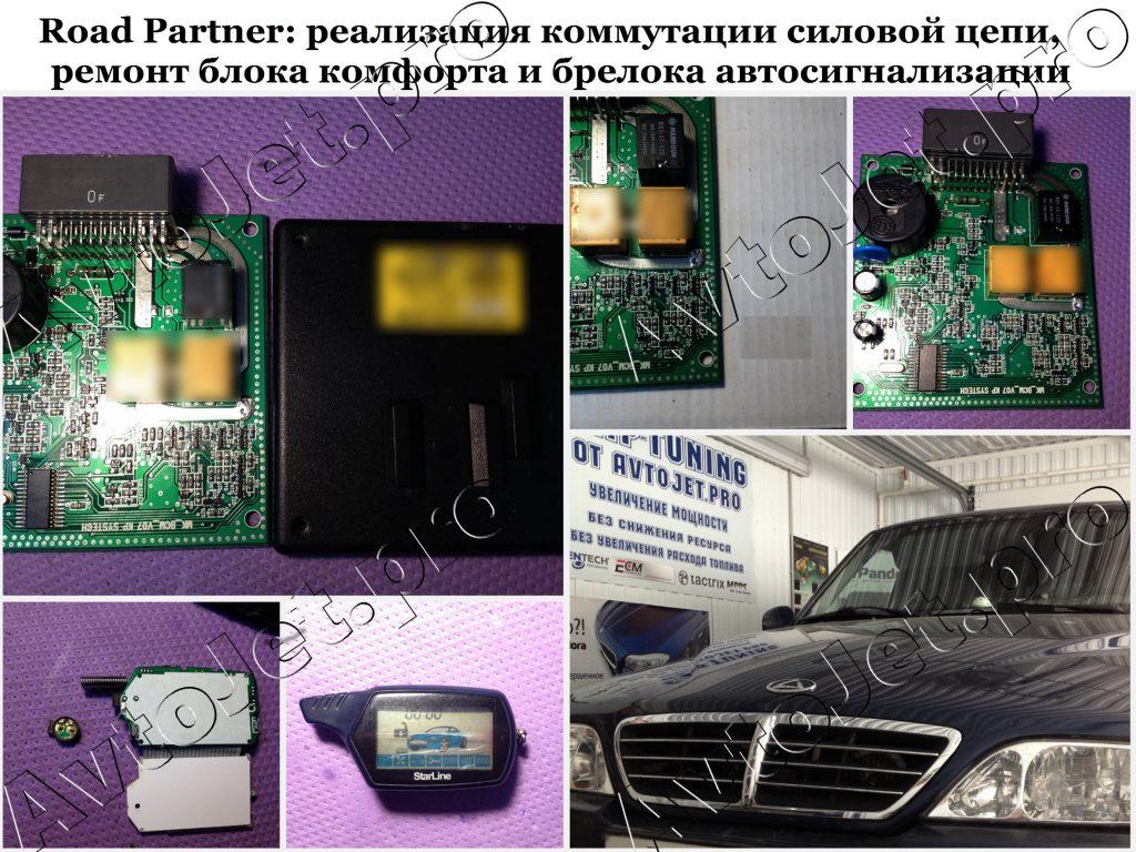Ремонт блока комфорта и брелока автосигнализации_Road Partner_AvtoJet.pro