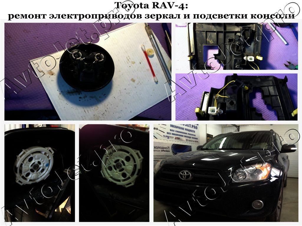 Ремонт электроприводов зеркал и подсветки консоли_Toyota RAV-4_AvtoJet.pro