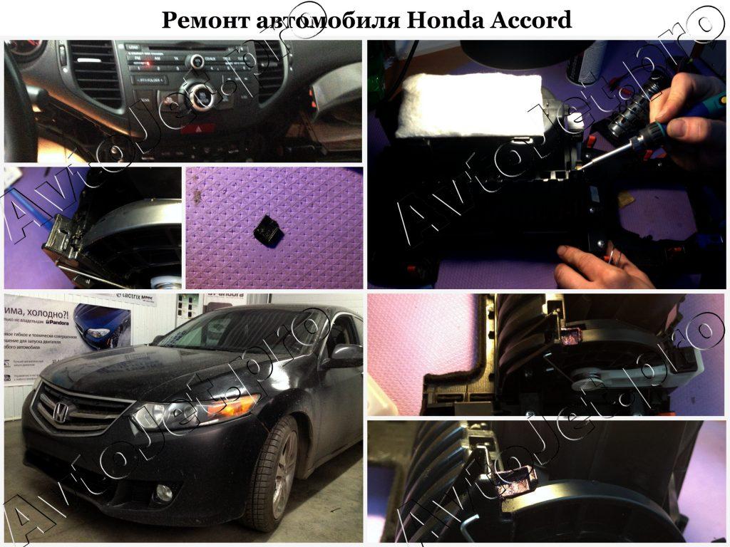 Ремонт_Honda Accord_AvtoJet.pro