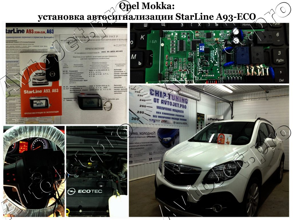 Установка автосигнализации StarLine A93-ECO_Opel Mokka_AvtoJet.pro