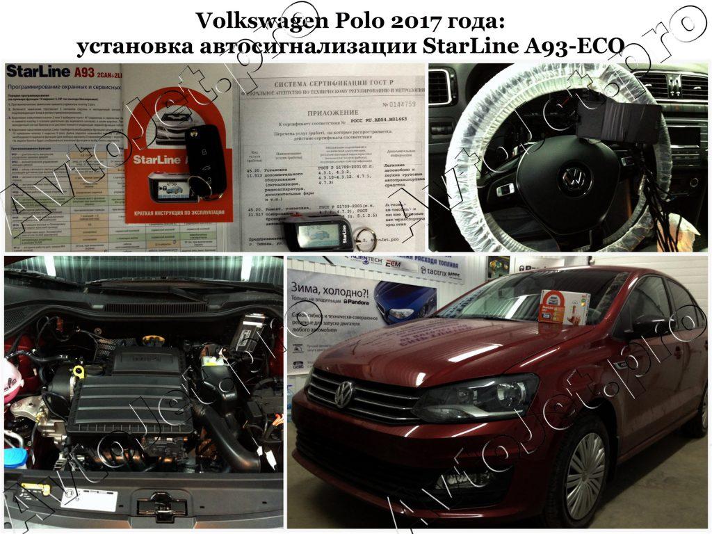 Установка автосигнализации StarLine A93-ECO_Volkswagen Polo_AvtoJet.pro