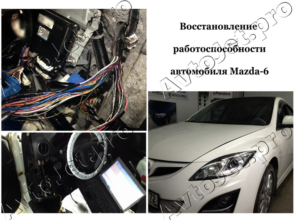Восстановление работоспособности_Mazda-6_AvtoJet.pro
