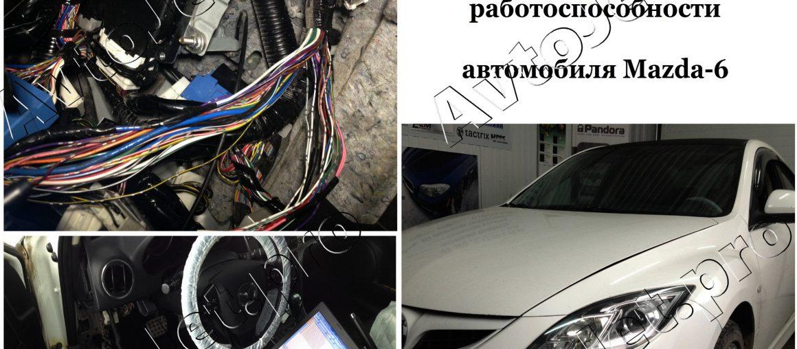 Восстановление работоспособности автомобиля Mazda-6