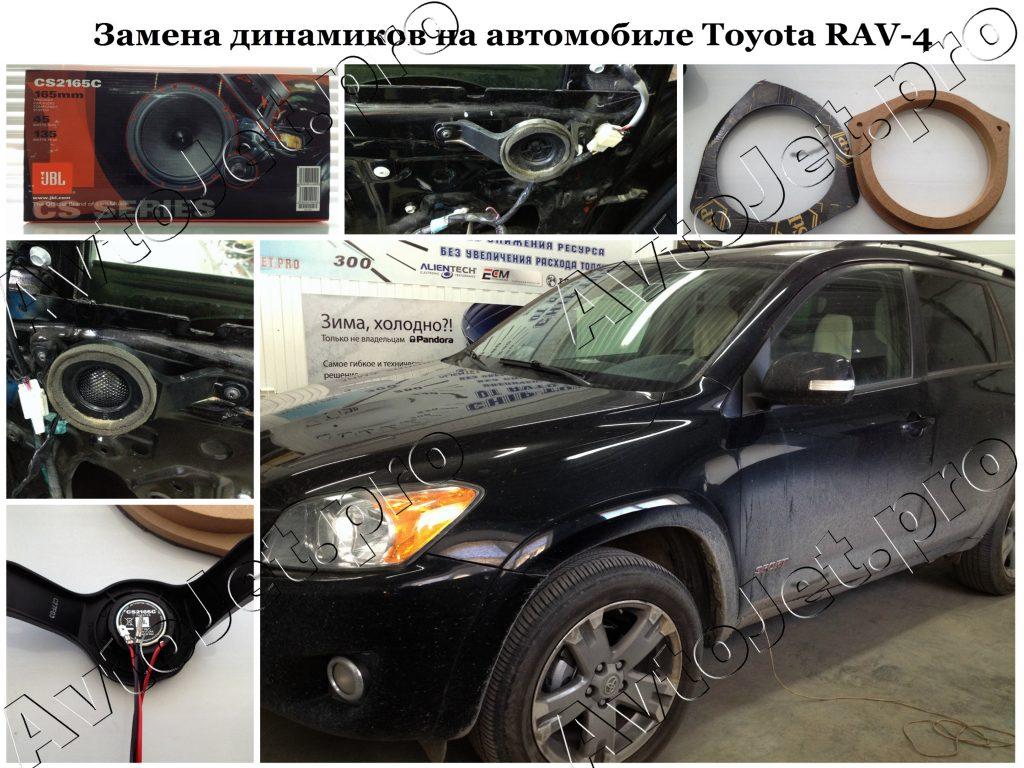 Замена динамиков_Toyota RAV-4_AvtoJet.pro